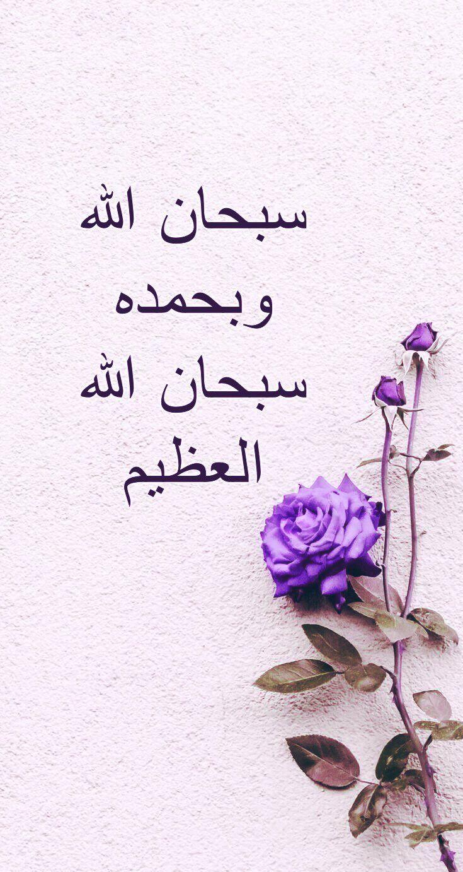 سبحان الله وبحمده سبحان الله العظيم Doa Islam Islam Quran Arabic Calligraphy
