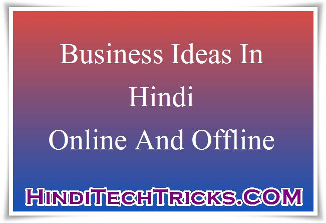 Business Ideas In Hindi Online And Offline Hindi Tech Tricks Pinterest Business