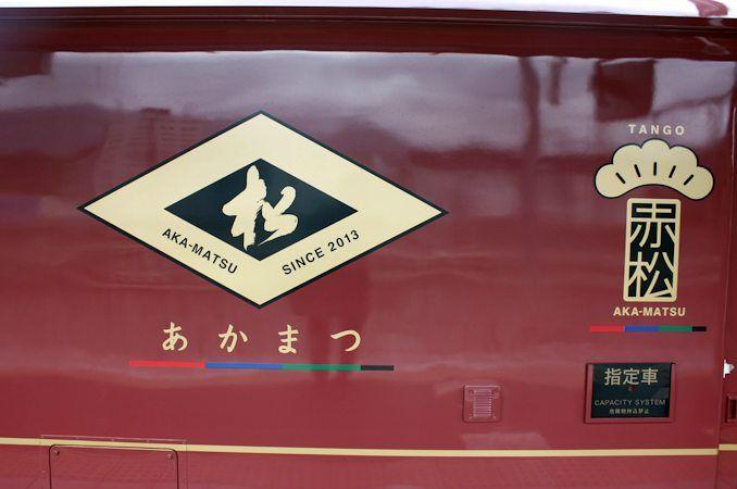 北近畿タンゴ鉄道KTR700形「あかまつ」「あおまつ」 - 日本の旅・鉄道見聞録