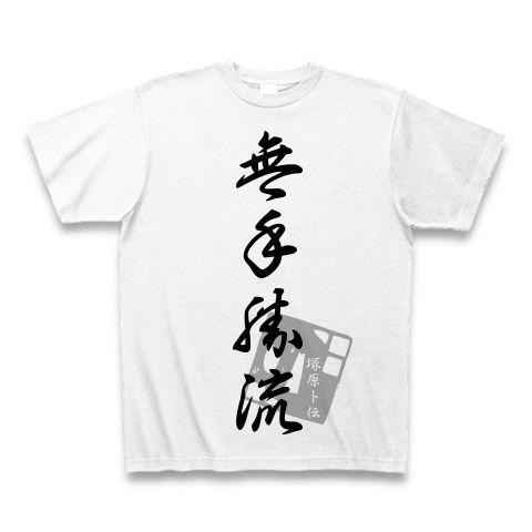 「無手勝流」塚原卜伝 Tシャツ(ホワイト)