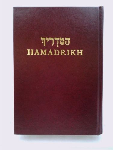 Hamadrikh: The Rabbi's guide; a manual of Jewish religious rituals, ceremonials and customs