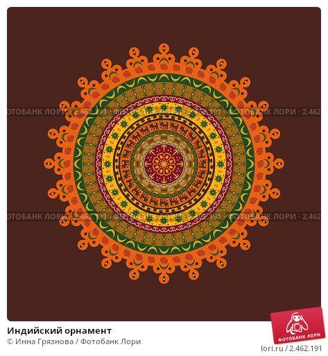 Индийский орнамент, иллюстрация № 2462191 (c) Инна Грязнова / Фотобанк Лори