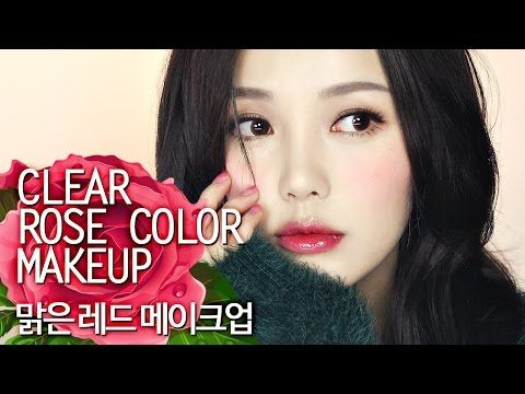 Clear Rose Color Make up (With subs) 맑은 레드 메이크업 - YouTube