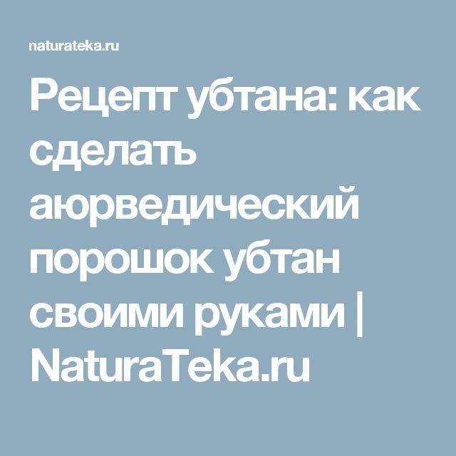 Рецепт убтана: как сделать аюрведический порошок убтан своими руками | NaturaTeka.ru