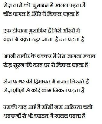 rahat indori shayari in hindi - Google Search