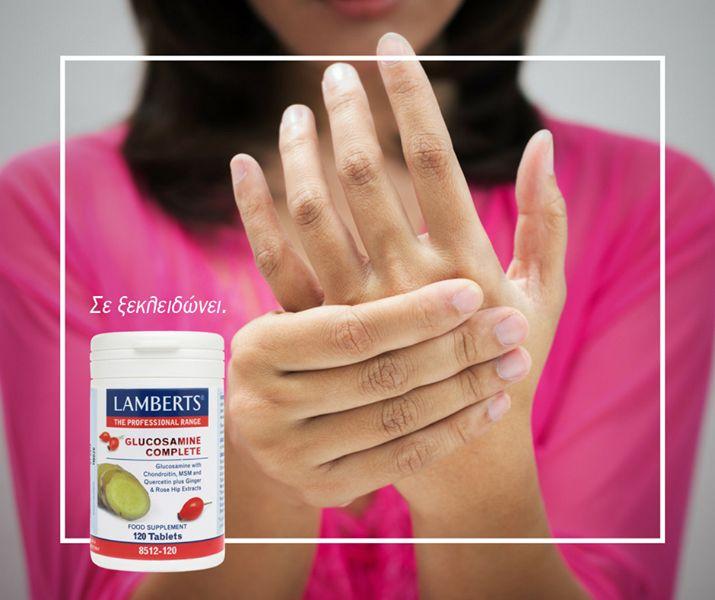 Έχεις περιορίσει τις κινήσεις σου γιατί σε πονάνε οι αρθρώσεις σου; Το Glucosamine Complete της Lamberts, δρα αποτελεσματικά στην καλύτερη λειτουργία των αρθρώσεων και σε ξεκλειδώνει κάθε μέρα. https://goo.gl/rU3dVK