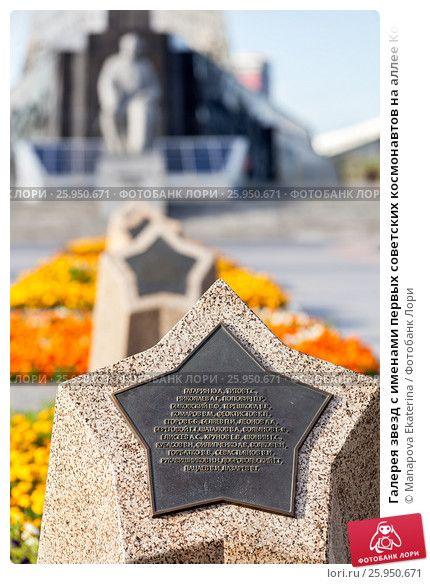 Галерея звезд с именами первых советских космонавтов на аллее Космонавтов на фоне монумента «Покорителям космоса» (Москва) © Manapova Ekaterina / Фотобанк Лори