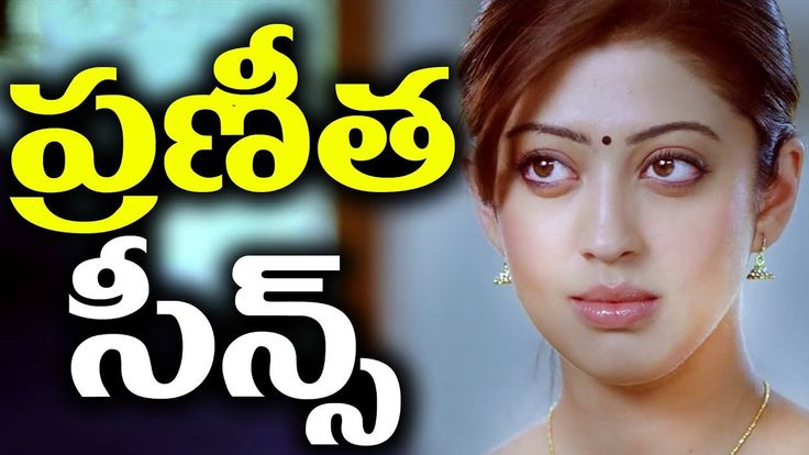Watch Pranitha Subhash Back To Back Hit Scenes || Telugu Latest Scenes || Volga VIdeos Free Online watch on  https://free123movies.net/watch-pranitha-subhash-back-to-back-hit-scenes-telugu-latest-scenes-volga-videos-free-online/