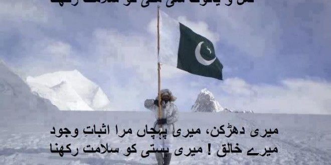 14 august wallpapers pakistan hd,