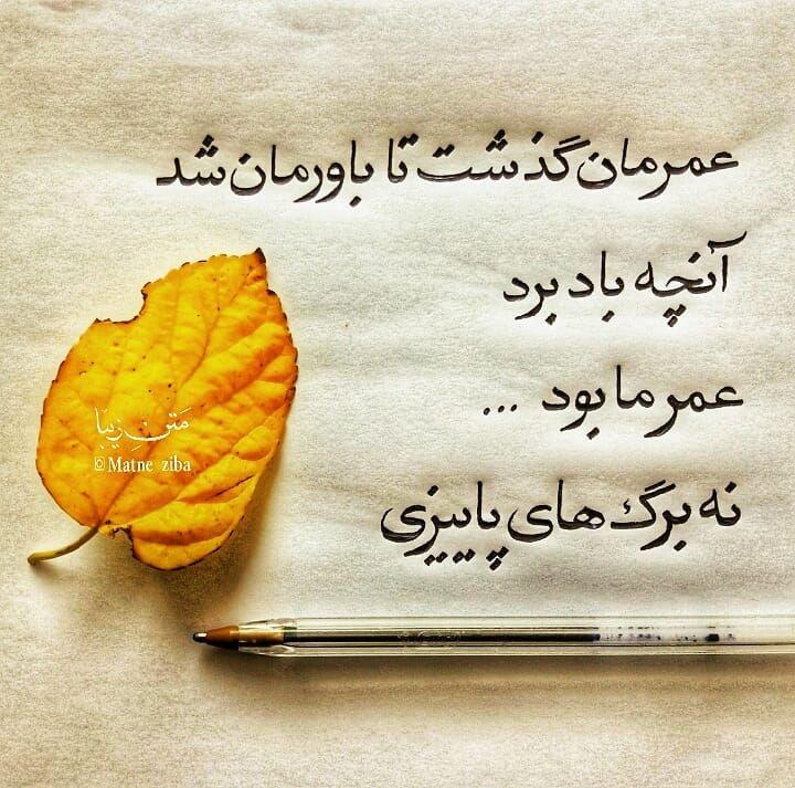 بودن هم بودن های قدیم Farsi Poem Farsi Poems