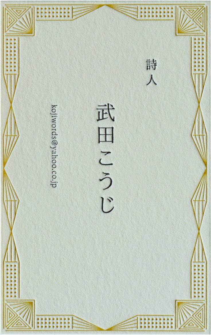Business Card // Art Direction & Design = Ren Takaya // Letter Press = Keibunsha // Client = Morisawa & Company Ltd., Koji Takeda [2011]