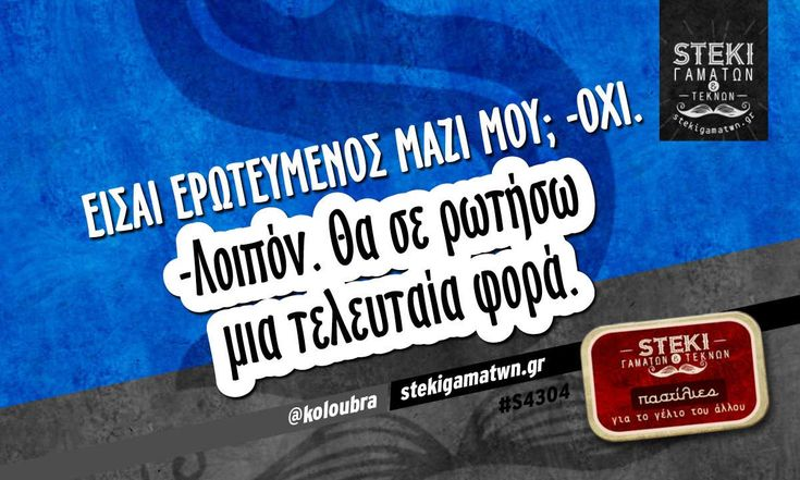 Είσαι ερωτευμένος μαζί μου; @koloubra - http://stekigamatwn.gr/s4304/