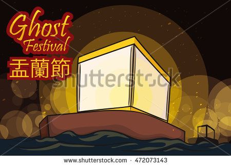 Poster with lantern in a boat to guide the errant souls to rest in the final day…