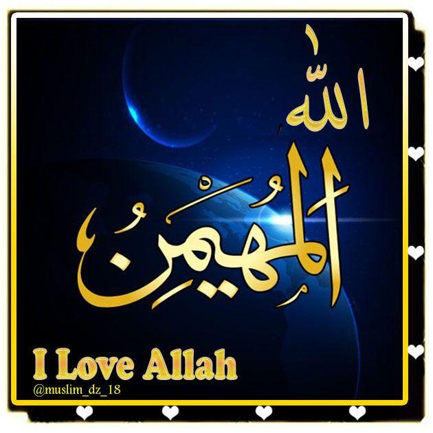 أسماء الله الحسنى Allah My Love Calligraphy