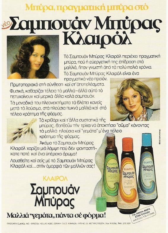CLAIROL beer shampoo-but don;t drink it!!! -old greek ads_αλλά μην το πιείτε, λουστείτε!!!