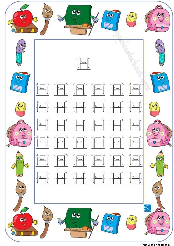 25 Best Alphabet Arrow Coloring Pages Images On Pinterest