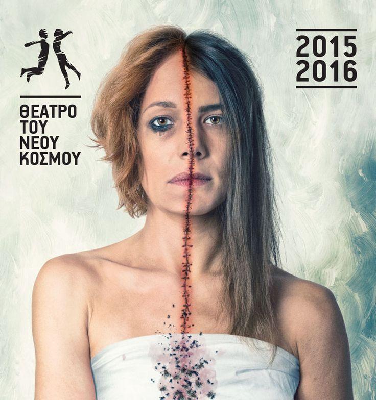 Θέατρο του Νέου Κόσμου: Πρόγραμμα Θεατρικής Περιόδου 2015-2016