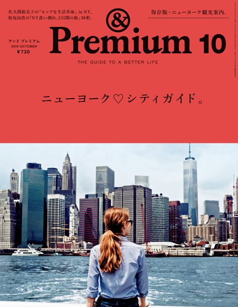 ニューヨーク ♡ シティガイド。 - &Premium No. 22 | アンド プレミアム (&Premium) マガジンワールド
