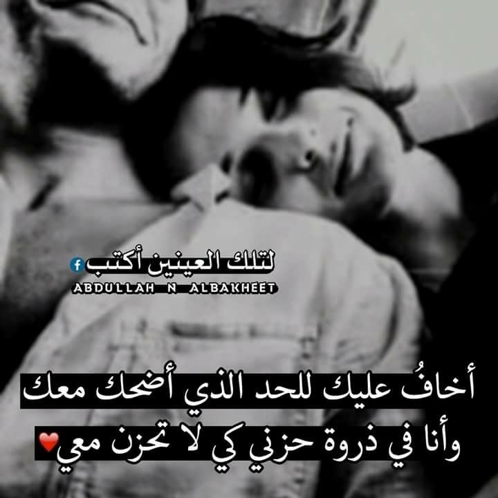 وبليله القدر رح اتمناك تكون قدري هيما السلطان Roman Love Arabic Quotes Quotes