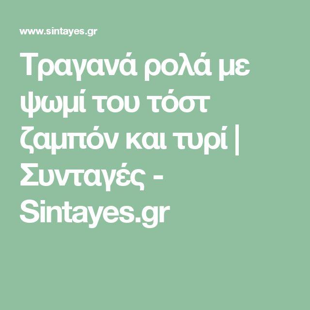 Τραγανά ρολά με ψωμί του τόστ ζαμπόν και τυρί | Συνταγές - Sintayes.gr