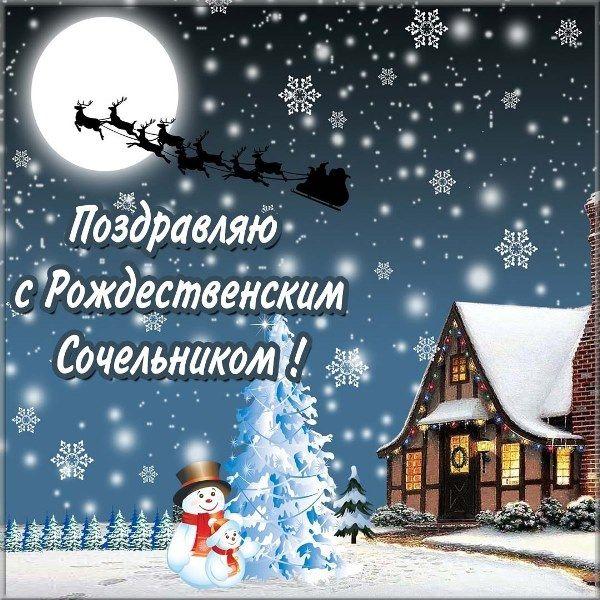 Поздравление рождественский сочельник