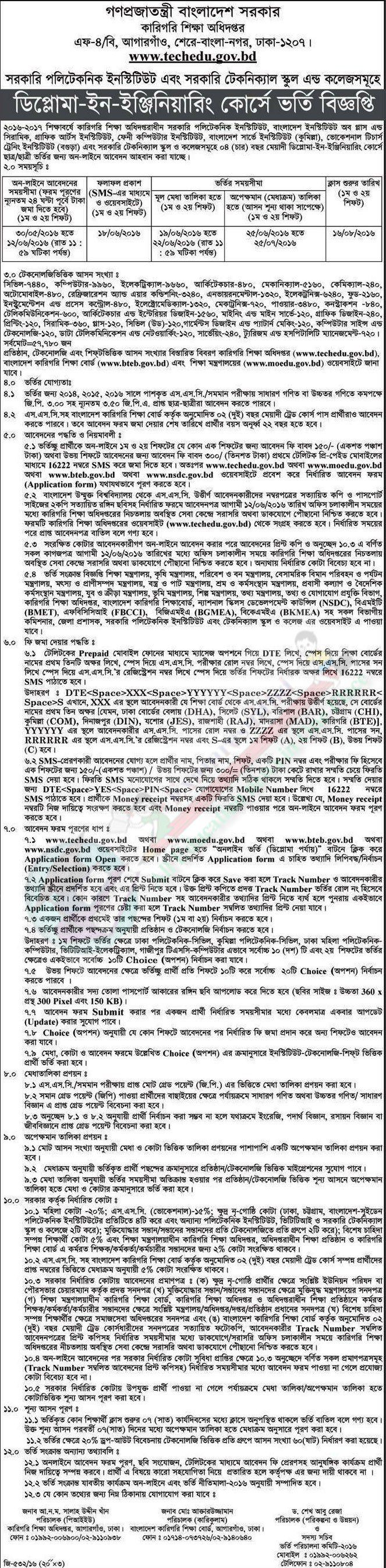 Diploma In Engineer PolyTechnical Admission Circular, Exam Date & Result 2016