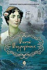 Μαντώ Μαυρογένους - Νικολάκη - Καλαμάρη, Ειρήνη - ISBN 9789600446241