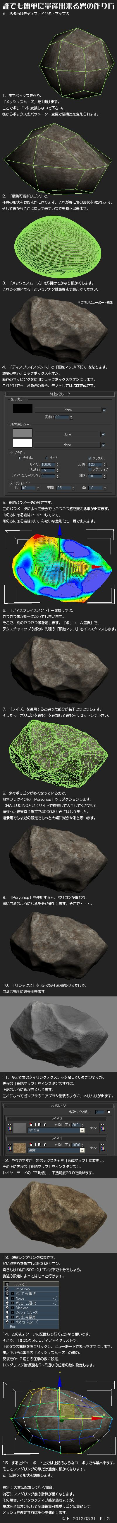 誰でも簡単に量産出来る岩の作り方
