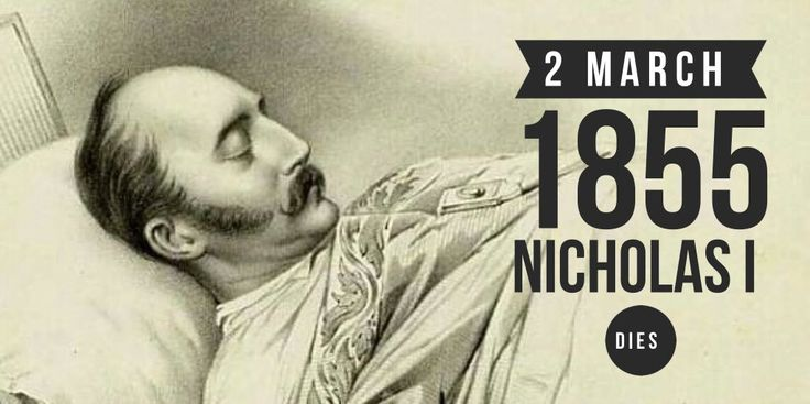 """2 March 1855. Emperor of Russia Nicholas I """"dies of a broken heart"""""""