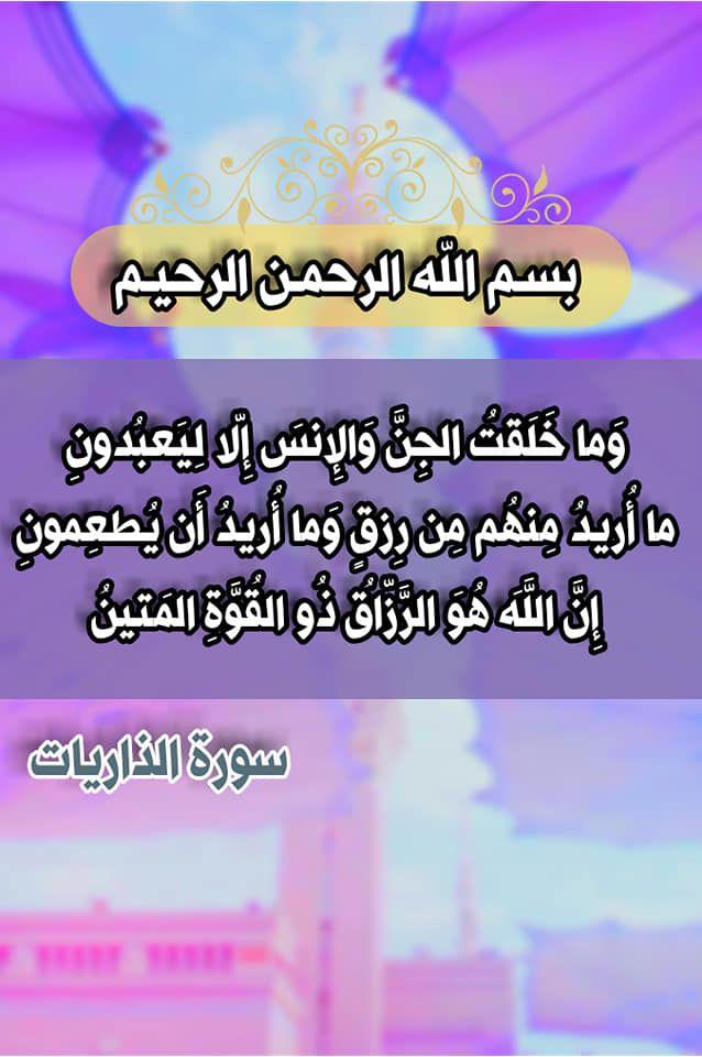سورة الذاريات Wall Stickers Islamic Happy Islamic New Year Islamic Wallpaper Hd