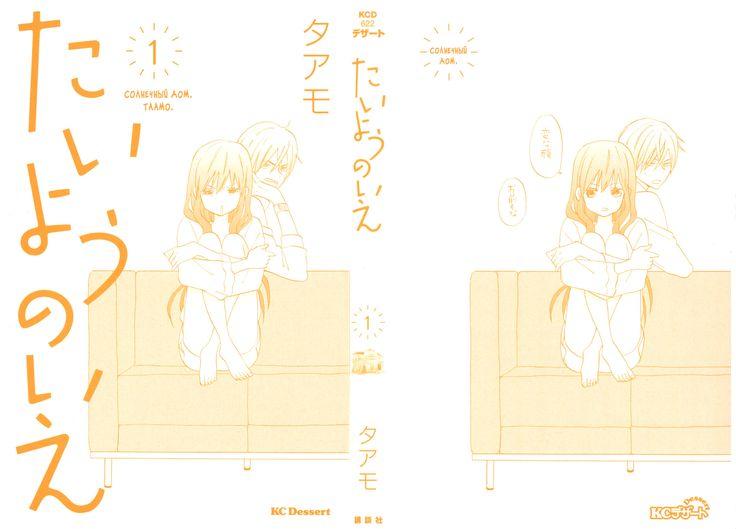 Чтение манги Солнечный дом 1 - 1 Одинокий парень и одинокая девушка - самые свежие переводы. Read manga online! - ReadManga.me