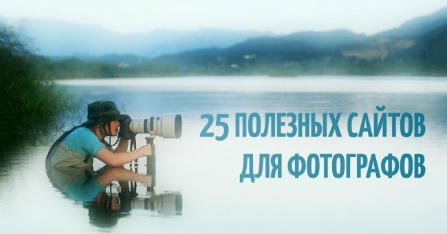 25полезных сайтов для фотографов