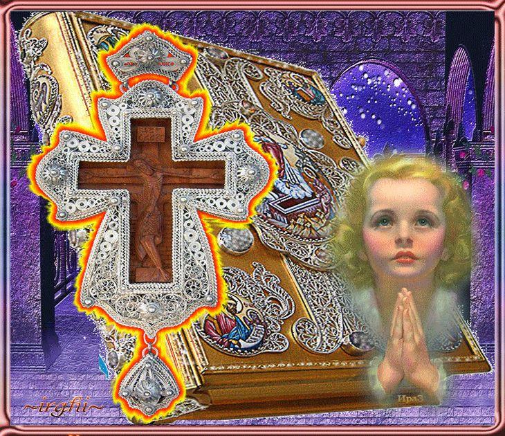Религиозные открытки с анимацией, про шурыгину картинках