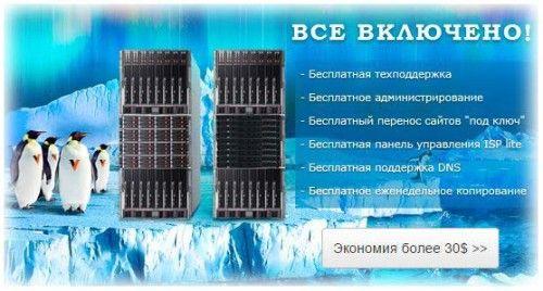 Обзор хостинг-провайдера Adminvps.ru
