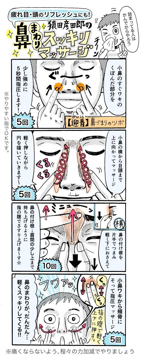 鼻づまりや目の疲れにも!カンタン「鼻まわりスッキリマッサージ」 - いまトピ