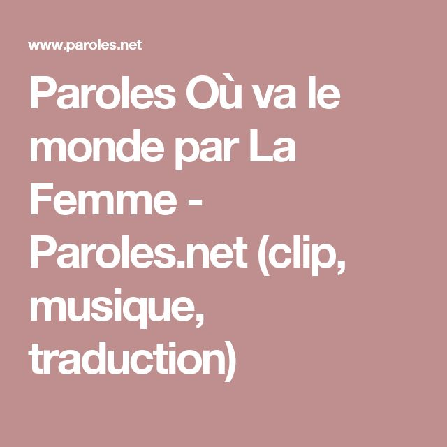 Paroles Où va le monde par La Femme - Paroles.net (clip, musique, traduction)