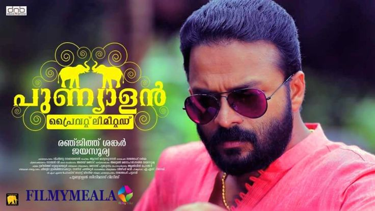 kerala box office,punyalan private limited 1st day collection,punyalan private limited day 1 boxoffice,punyalan private limited first day collection,punyalan private limited box office collection report,punyalan private limited malayalam movie collection