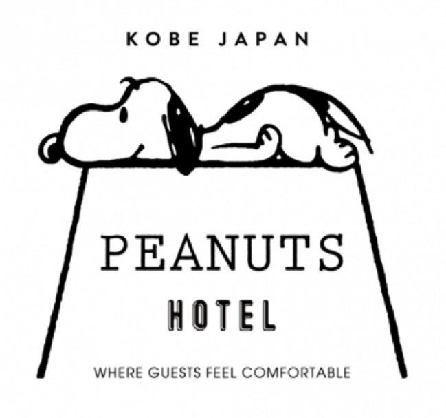 東京・中目黒のピーナッツカフェと、六本木スヌーピーミュージアム内のカフェブランケット、横浜のピーナッツダイナーを運営するポトマックより、スヌーピーやピーナッツに登場する個性的なキャラクターをテーマにしたデザインホテル、「PEANUTS HOTEL」(ピーナッツ ホテル)を、2018年夏に神戸にオープンすることが発表