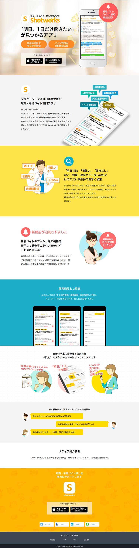 短期・単発バイト専門アプリ ショットワークス  短期バイト・単発アルバイト・派遣の求人情報 - ショットワークス