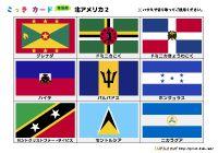 国旗カード簡易版(北アメリカ2)