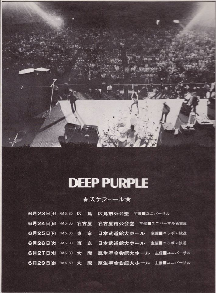 Deep Purple - from the Japanese tour program in June 1973