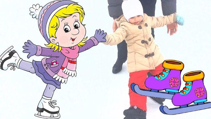 Катаемся на Коньках  Зимние Развлечения для детей. Арина учится кататься...