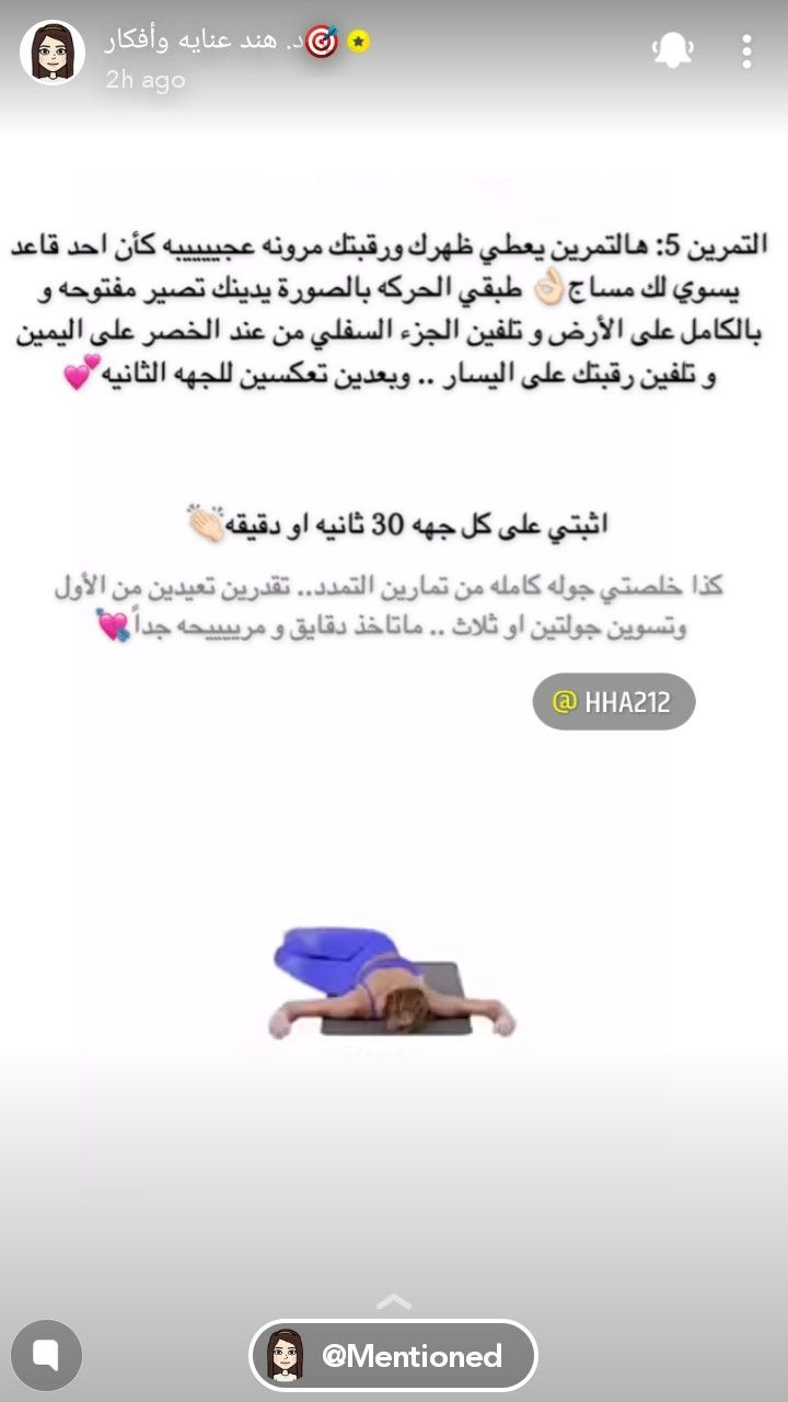Pin By Umkhalifa On د هند عناية وأفكار In 2020 Fitness