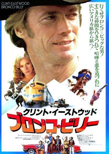 『ブロンコ・ビリー』 Bronco Billy (1980) ~ 『Bronco Billy』 Ce feuillet a été publié au Japon dans 1980.