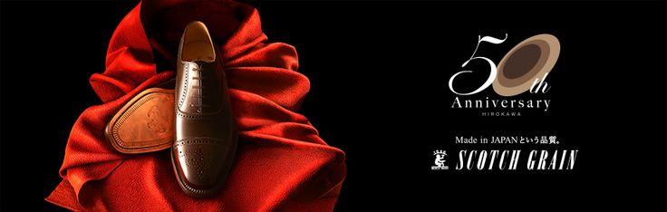スコッチグレイン50周年モデル限定販売
