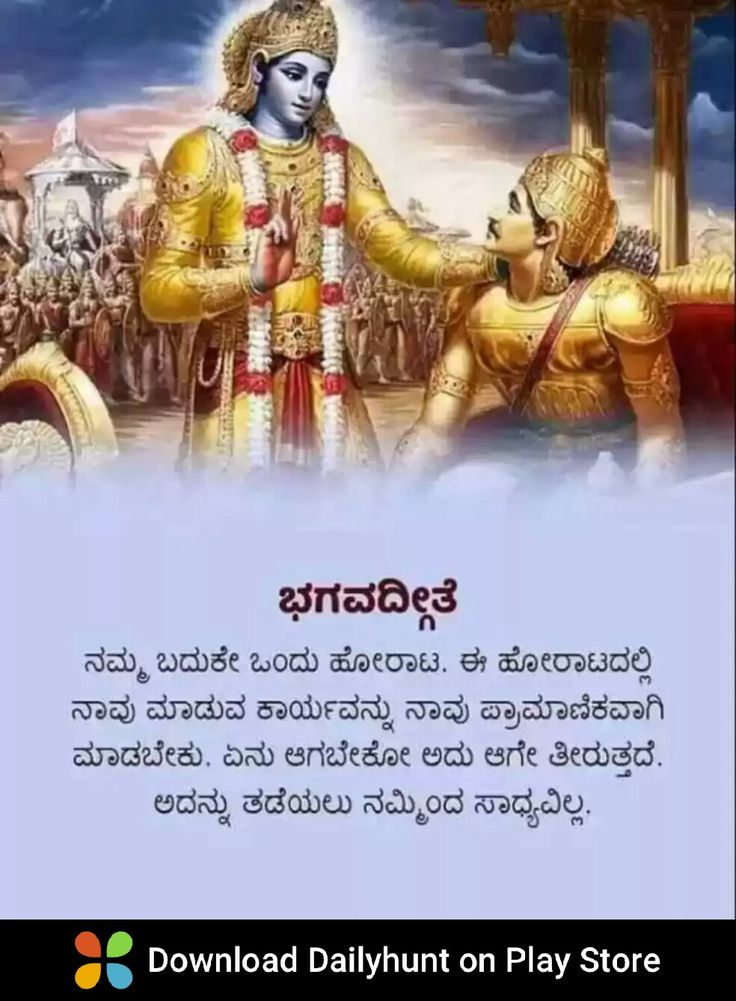 Pin by Malashree on dh1 (With images) Bhagavad gita