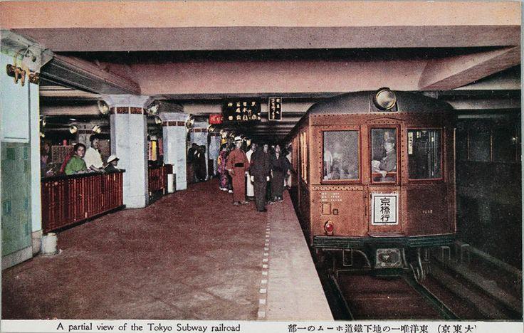 東洋唯一の地下鉄道ホームの一部 A partial view of the Tokyo Subway railroad