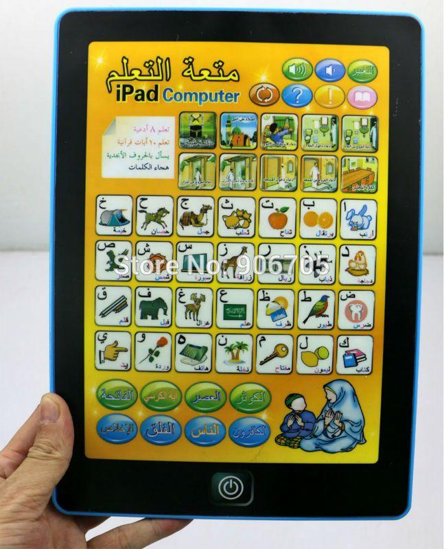 Арабский машинного обучения мусульманский коран развивающие игрушки Исламские детские игрушки площадку, Ypad Электронные Игрушки Арабский Коран Компьютер