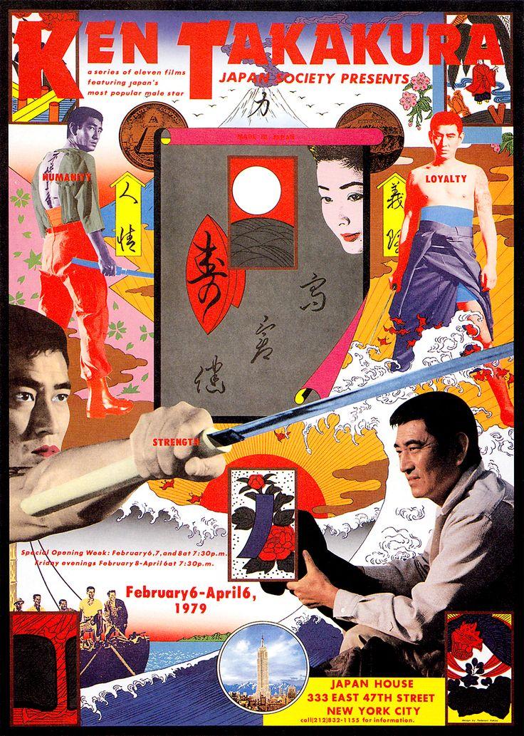 Japanese Theater Poster: Ken Takakura film series. Tadanori Yokoo. 1979
