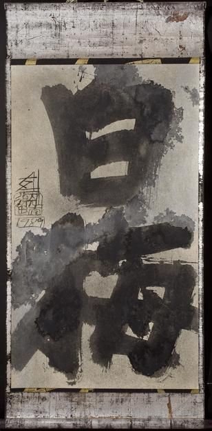 Latest Suda Kokuta 須田剋太 1906 1990 Hakubai White Plum · Calligraphy ArtJapanese Photo - New japanese painting